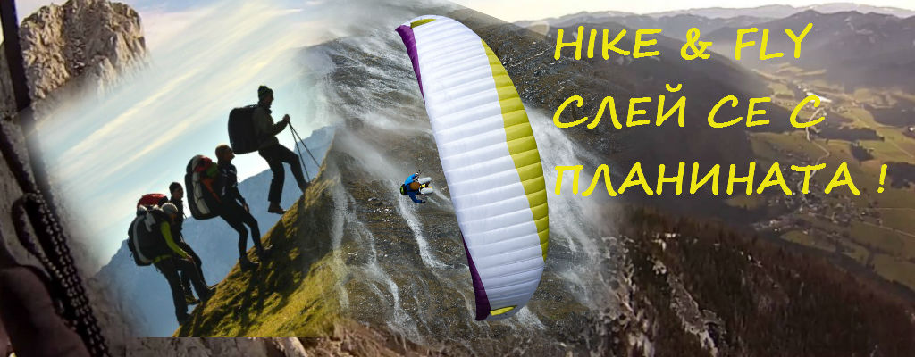 Hike and Fly